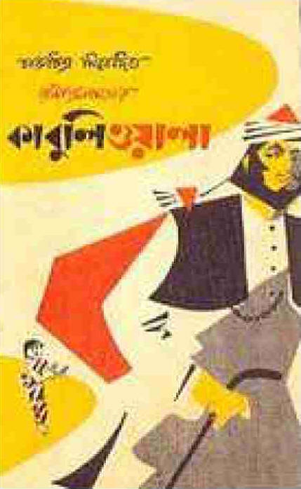 Samapti by rabindranath tagore